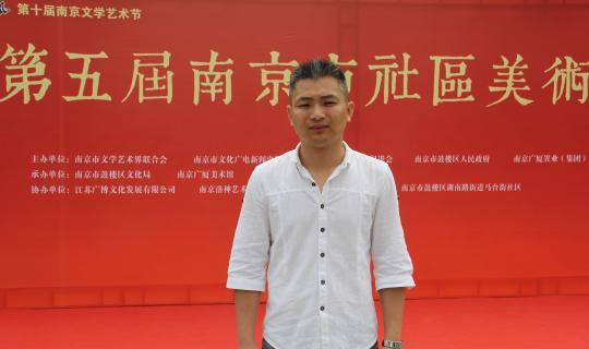 李超荣获第五届南京市社区美术节一等奖