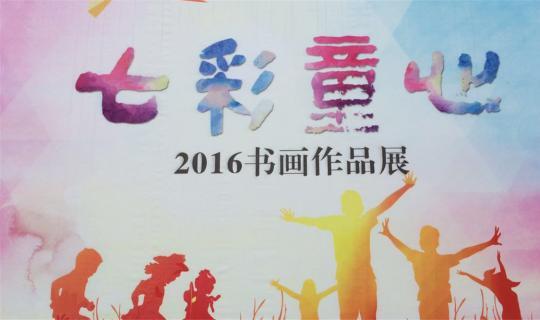 """经纬书画4位学员入展""""七彩童心2016书画作品展"""""""